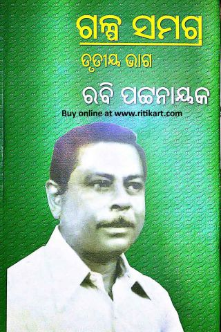 Rabi Pattnaik Galpa Samagra Part-3 Cover