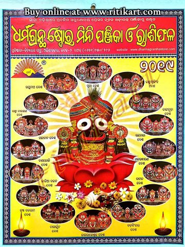 Odia-Calendar-2019-by-Dharmagrantha Store Cover