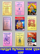 Achyutananda Das Book Set Cover