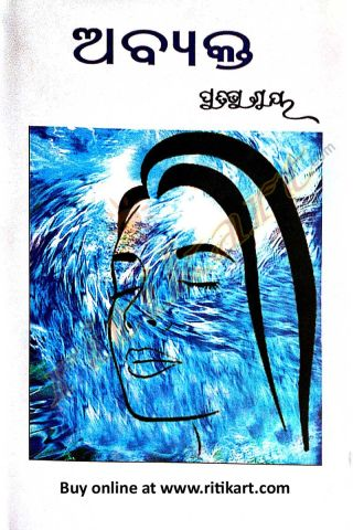 Odia Story Book Abyakta By Pratibha Ray Cover