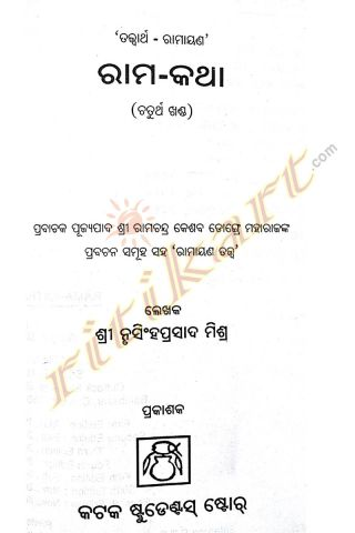 Odia Tatwartha Ramayan- Rama Katha Part 4 Cover