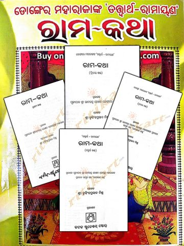 'Tatwartha-Ramayana' Rama Katha Complete 4 Sets Cover