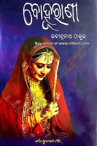 Odia Novel Bohurani By Rabindranath Thakur Cover