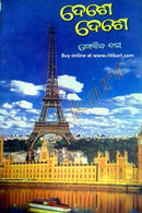 Odia Travelogue Deshe Deshe By Gobinda Das Cover