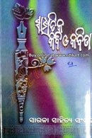 Sampratika Kabi O Kabita Part 1 Cover