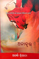Anabrutta By Aparna Tripathy Cover
