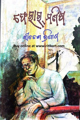 Ferar Manisha By Sitesh Tripathy Cover