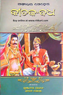 Kichaka Badha by Gangadhar Meher – A Critical Analysis Cover