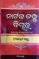 Nataka Tattwa Bichara By Dr Narayan Sahoo Cover