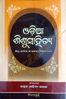 Odia Shishusahitya By Manoj pattanaik Cover