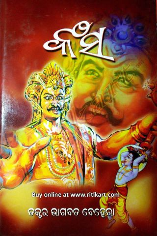 Kansa By Dr Bhagabat Behera Cover