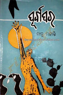 Purbapara By Sri Naru Mohanty Cover
