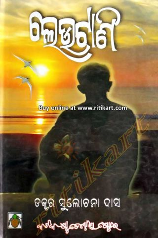 Leutani By Dr Sulochana Das Cover
