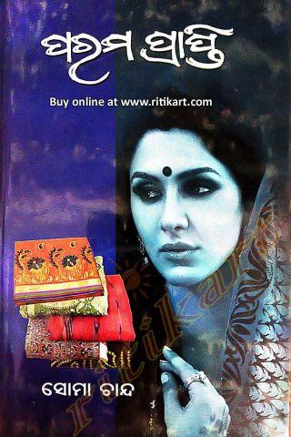 Parama Prapti By Dr. Soma Chand Cover