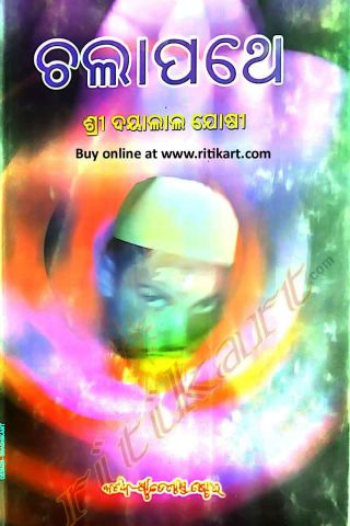 Chalapathe By Sri Dayalal Joshi Cover