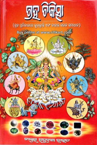 Odia Book Graha Chikitsha Cover