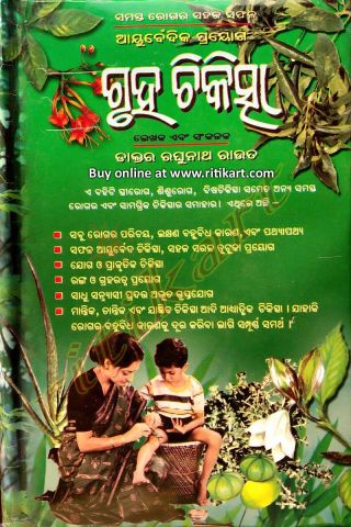 Gruha Chikistsha by Dr.Raghunath Rout Cover