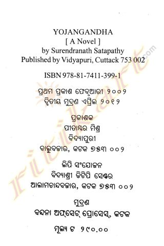 Odia Novel Yojangandha by Surendra Nath Satpathy-pc2