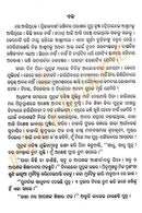 Odia Novel Yojangandha by Surendra Nath Satpathy-pc3