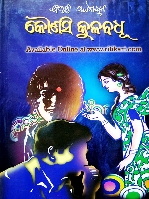 Odia Novel Kaunasi Koola Badhu By Bibhuti Pattanaik