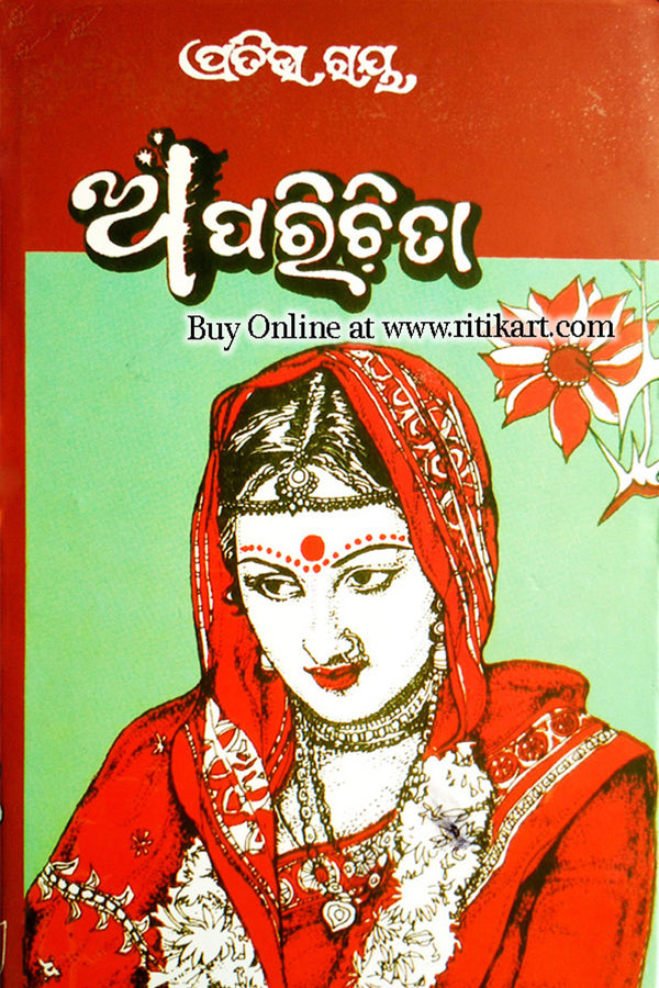 Odia Novel Aparichita By Pratibha Ray
