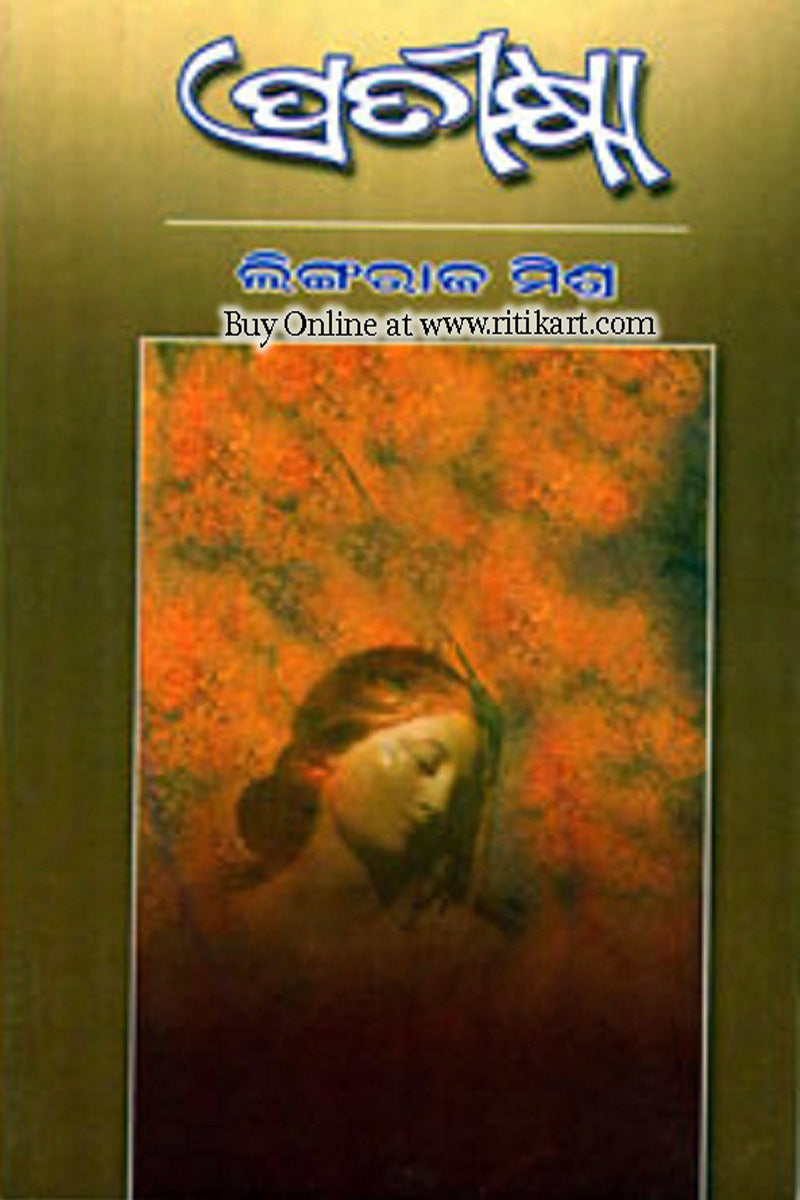 Odia Novel Pratikshya by Lingaraj Mishra