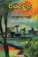 Digadihudi Odia Novel By Gopinath Mohanthy.