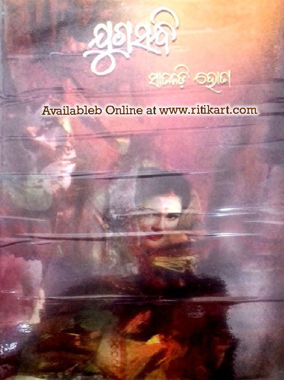 Jugasandhi Odia Novel By Satakadi Hota