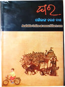 Odia Short Stories Ghara By Gouranga Charan Das