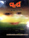 Odia Story Books Sparsha By Sulochana Das
