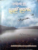 Charoti Upanayasa Odia Novel By Nabakishore Raj-cover