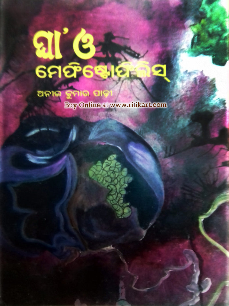 Odia Short story Gha O Mephistophilis By Anil Kumar Padhi