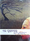 Odia Novel Aei Pruthibire by Jugal Kishore Dutta