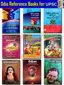 ODIA Reference Books For UPSC/OPSC/IAS Exams (Set of 24) pic-1