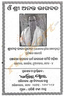 Ananta Bhaagabata in Odia-pc2