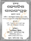 Bruhat Yotisha collection In Odia Part 1