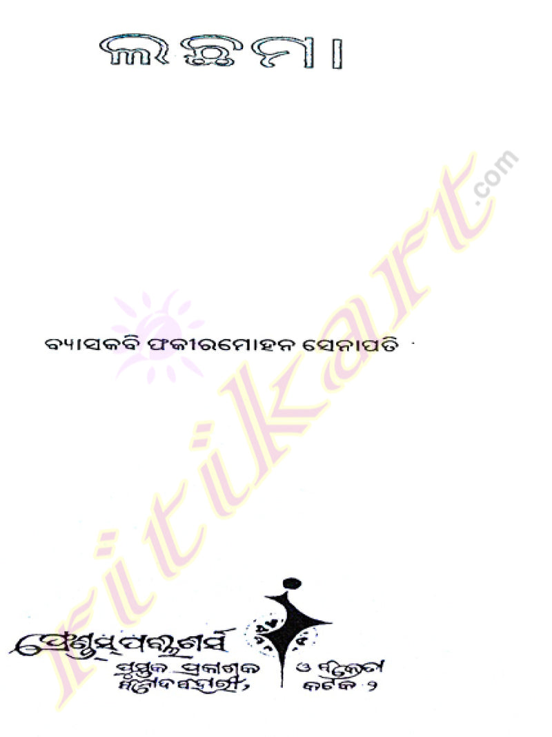Odia Novel Lachhama By Fakir Mohan Senapati
