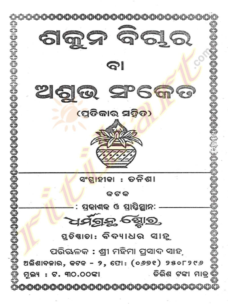 Sakuna Bichara or Asubha Sanketa Book in Odia