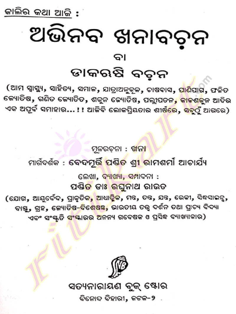 Abhinaba Khana Bachana Book Edited by Raghunath Rout-pic2
