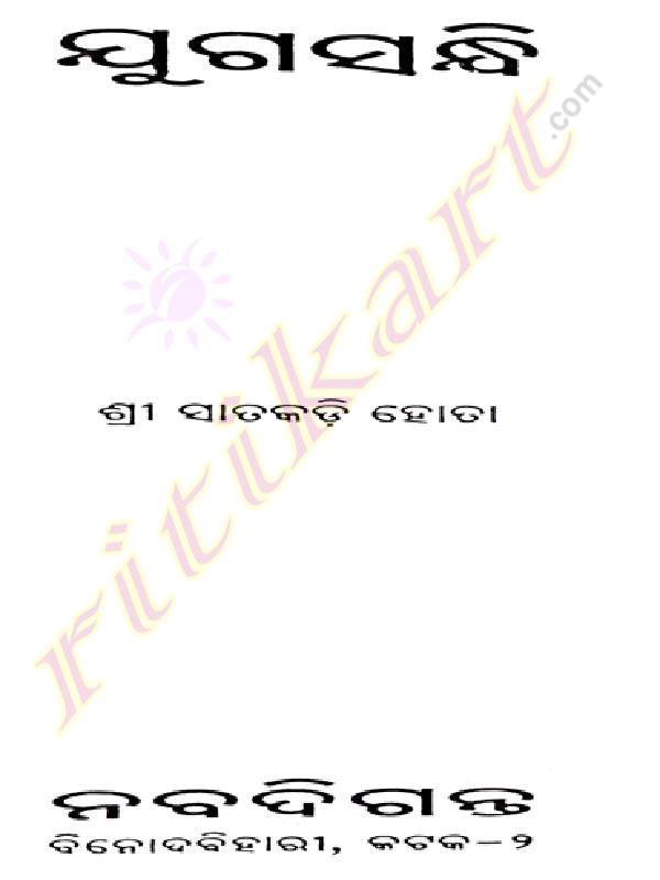 Jugasandhi Odia Novel By Satakadi Hota-P2