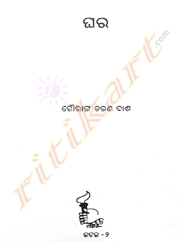 Odia Short Stories Ghara By Gouranga Charan Das-p2