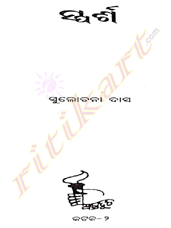 Odia Story Books Sparsha By Sulochana Das-pc4
