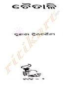 Odia Novel Chaitali By Sujata Priyadarsini-p3