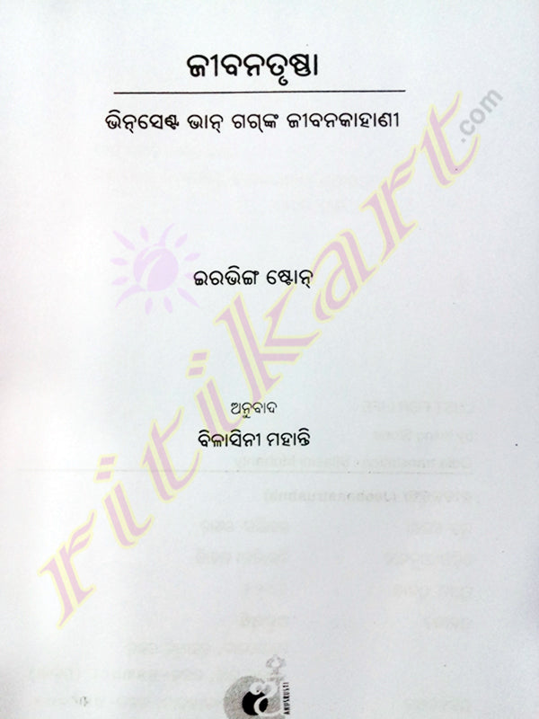 Jibanatrushna Biographical Novel