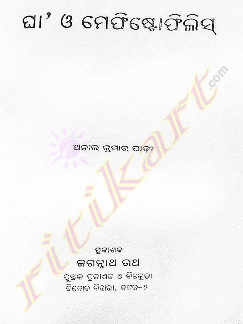 Odia Short story Gha O Mephistophilis By Anil Kumar Padhi-p3