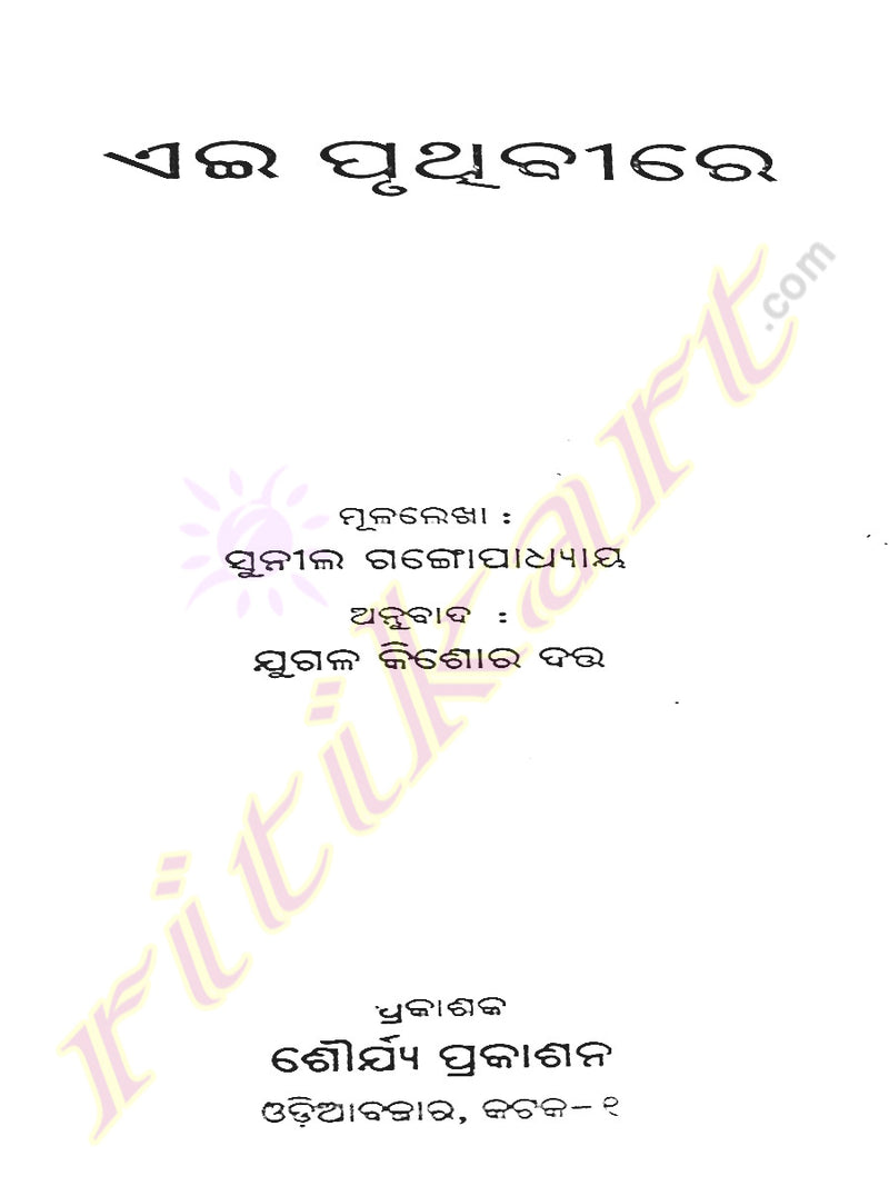 Odia Novel Aei Pruthibire by Jugal Kishore Dutta-p2