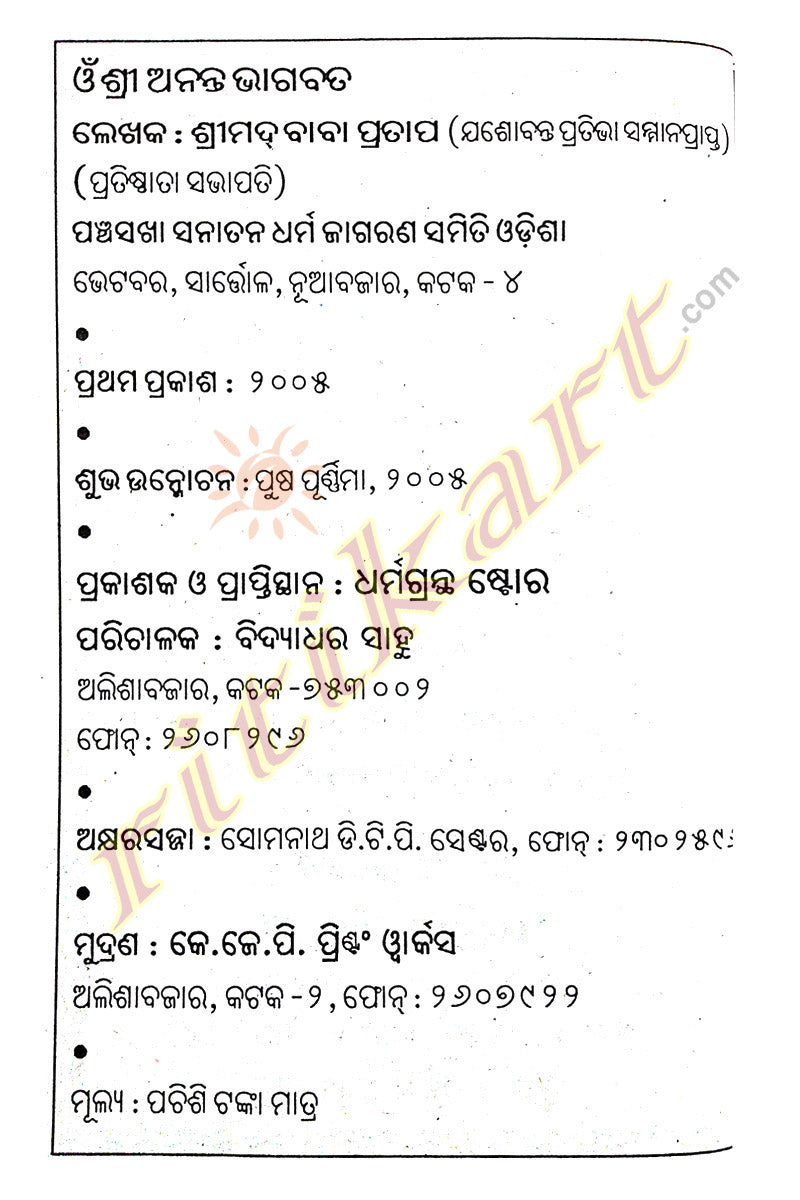 Ananta Bhaagabata in Odia-pc3