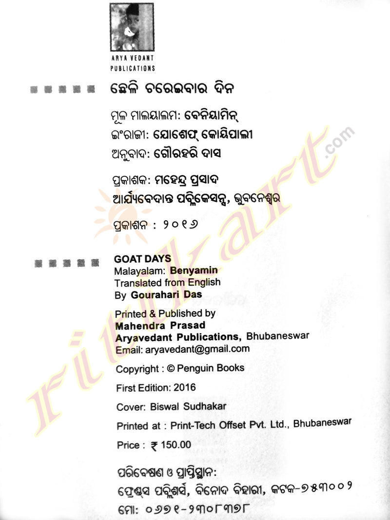 Goat Days Odia Book Gourahari Das