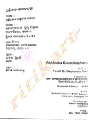 Abhinaba Khana Bachana Book Edited by Raghunath Rout-pic3