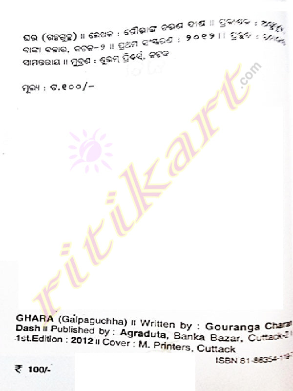 Odia Short Stories Ghara By Gouranga Charan Das-p3